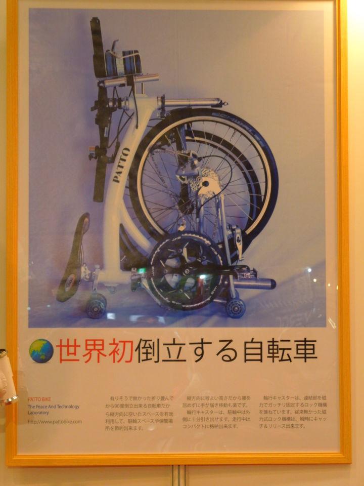 [サイクルモード2014]スーツケースに入る高性能折りたたみ自転車達