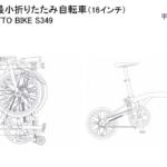 折りたたみ自転車開発情報まとめ(PATTOBIKE・ブリヂストンサイクル)