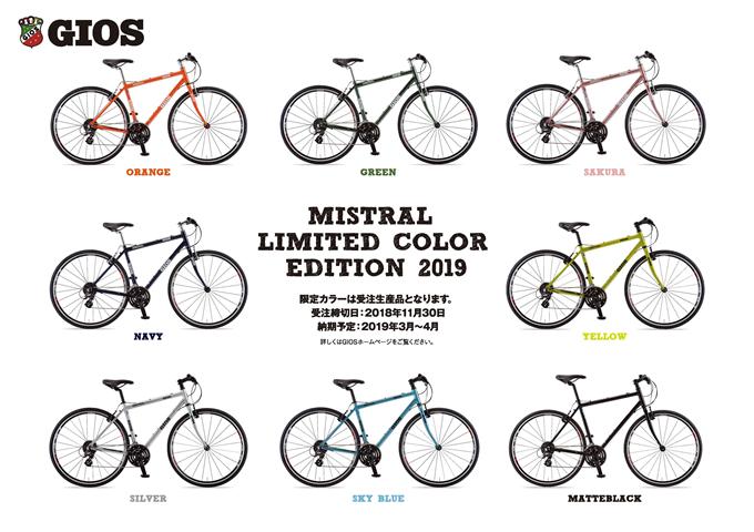 GIOSのクロスバイク「MISTRAL」のリミテッド・カラーエディションが期間限定予約を受付中