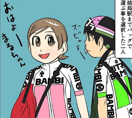【自転車漫画】団子と朋美の輪行旅 その2「サイクル。」Part37