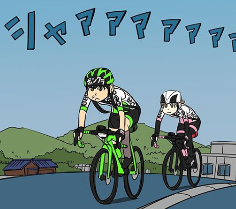 【自転車漫画】団子と朋美の輪行旅 その3「サイクル。」Part38