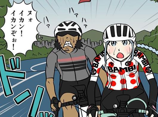【自転車漫画】赤い水玉列伝「サイクル。」Part40