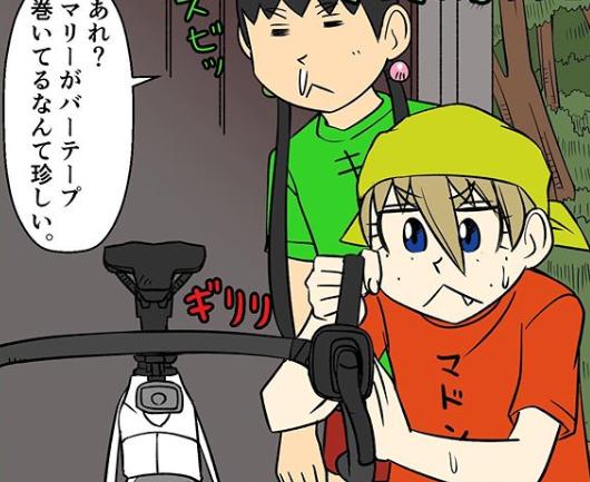 【自転車漫画】意外と難しいバーテープ巻き「サイクル。」Part42