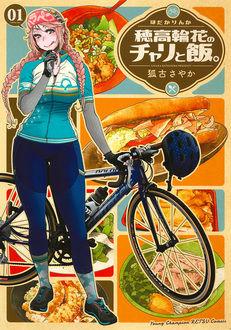 スポーツ自転車に乗り、美味しいご飯を求める自転車漫画「穂高輪花のチャリと飯。」が発売