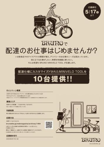 BRUNOがデリバリー業務を行う人を対象にカーゴバイク提供キャンペーンを関西エリアで実施