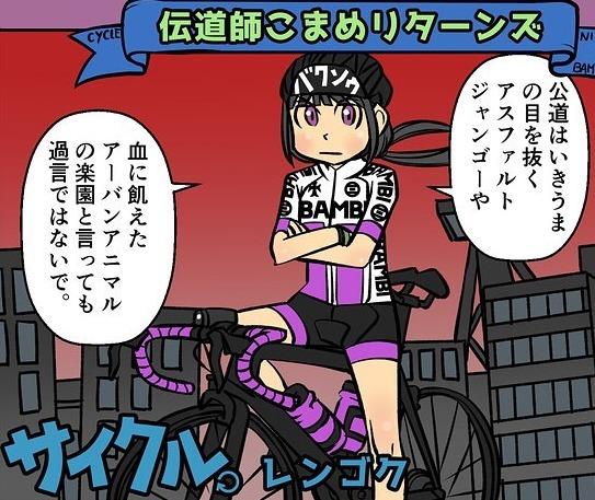 【自転車漫画】伝道師こまめ Part2「サイクル。」Part46