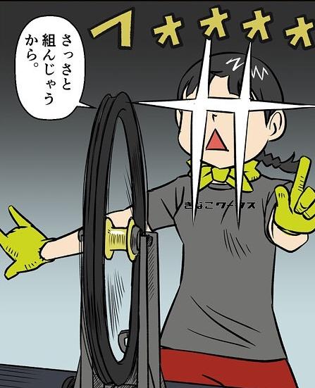 【自転車漫画】団子のロードバイクグレードアップ計画Part1「サイクル。」Part47